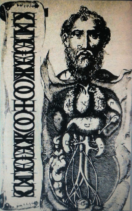 Cloak of Organs, cassette cover
